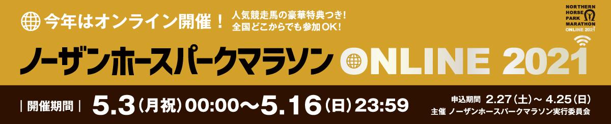 ノーザンホースパークマラソンONLINE 2021【公式】